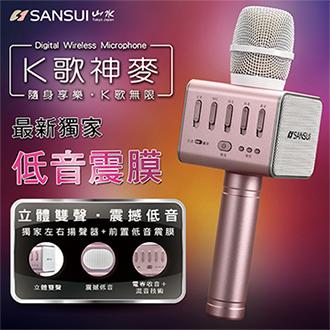 【SANAUI山水】K歌神麥 玫瑰金(SB-K66)手機k歌麥克風 藍芽喇叭