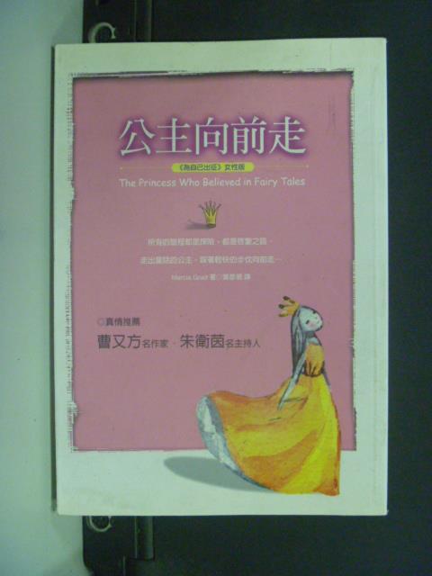 【書寶二手書T1/勵志_GMP】公主向前走_葉彥君