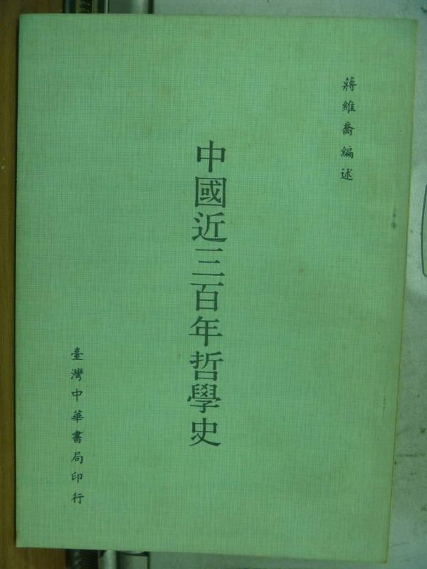 【書寶二手書T1/哲學_ORR】中國近三百年哲學史_民60
