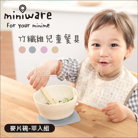 ✿蟲寶寶✿【miniware】100%天然竹纖學習碗 兒童餐具 麥片碗單入《現+預》