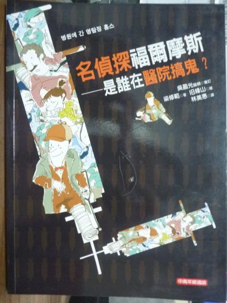 【書寶二手書T2/少年童書_PDR】名偵探福爾摩斯-是誰在醫院搞鬼?_梁修範