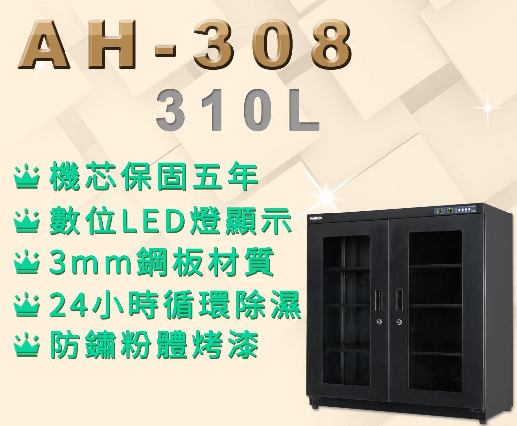 【寶藏閣】台灣製造 AH-308全自動電子防潮箱 (約310L)