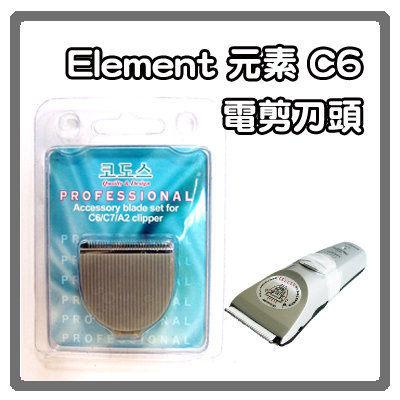 【力奇】C6 寵物電剪專用原廠刀頭-450元>可超取(J323B02)