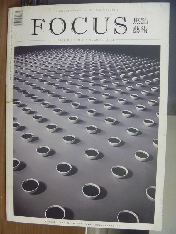 【書寶二手書T1/雜誌期刊_PPZ】Focus焦點藝術_2014/7-8