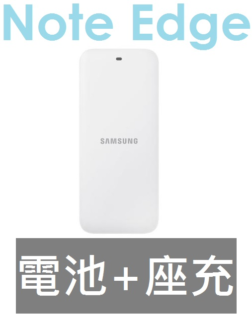 【原廠現貨】三星 Samsung GALAXY Note Edge (N915G) 原廠座充電池組 原廠配件包(電池+座充)