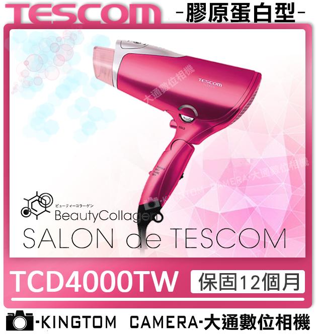 TESCOM TCD4000 TCD4000TW 膠原蛋白負離子吹風機 公司貨 24期零利率