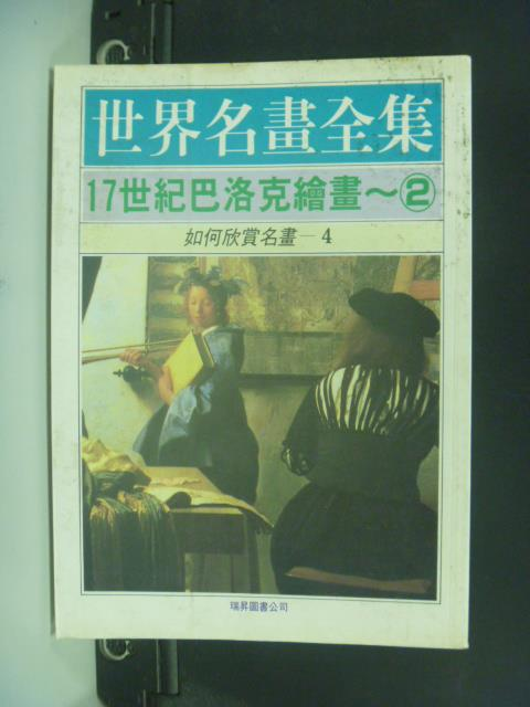 【書寶二手書T2/藝術_ONR】世界名畫全集:17世紀巴洛克繪畫-2_黃墩岩