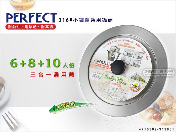 快樂屋♪PERFECT三合一通用鍋蓋 6+8+10人份 31-9801 #316不銹鏽鋼 適各式電鍋內鍋.湯鍋.調理鍋.雪平鍋