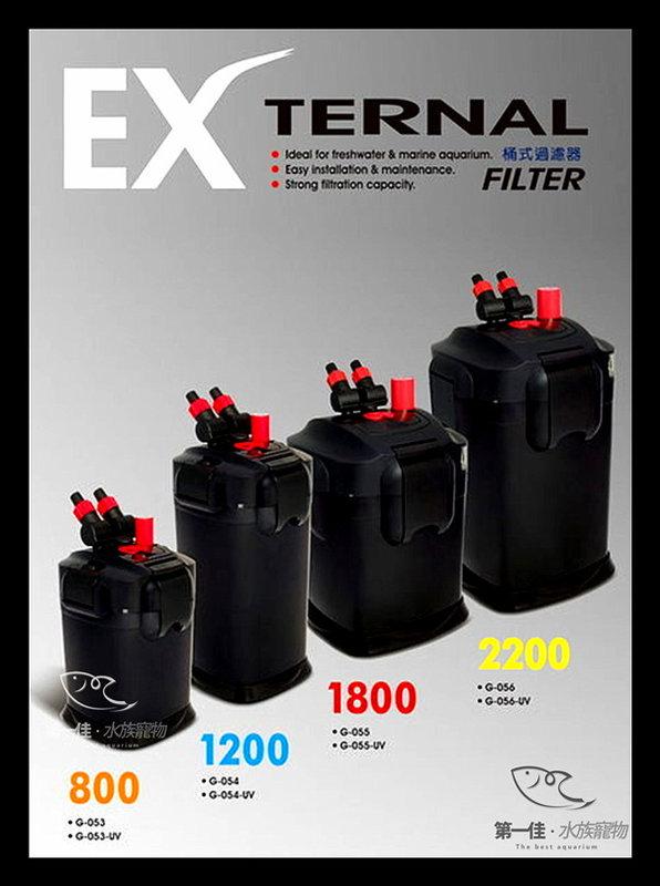 [第一佳 水族寵物] 水世界AQUA WORLD 桶式過濾器/圓桶 [EX-800] 免運