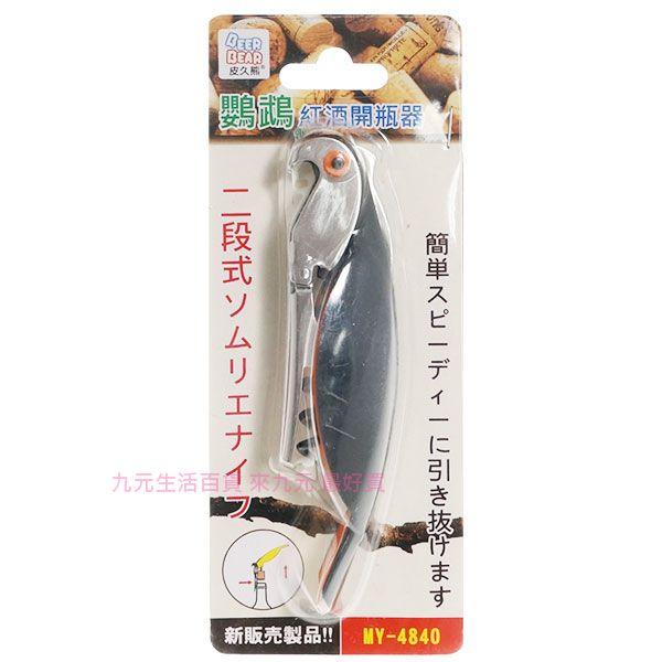 【九元生活百貨】皮久熊 鸚鵡紅酒開瓶器 香檳開瓶器 開罐器