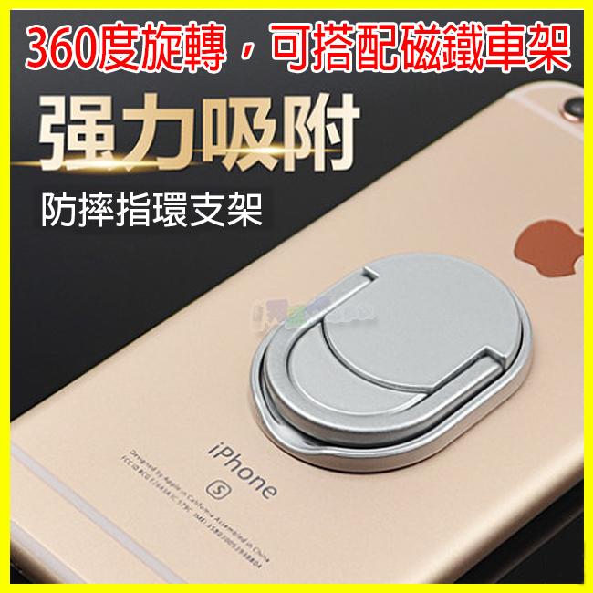 360度旋轉多功能金屬指環扣 磁鐵車架 平板支架 懶人支架 iphone6s+ SE 5S Note5 Note7 A7 J7 M10 E9+ M9 A9 XA ZenFone2 ZenFone3 ZE550KL ZE520KL ZE552KL R9 紅米Note3