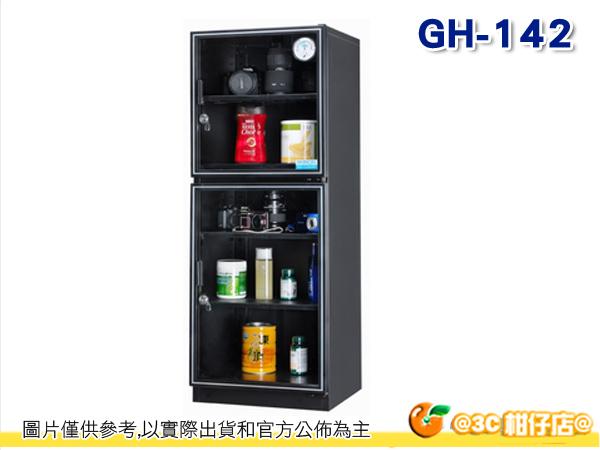 PATRON 寶藏閣 GH-142 指針式電子實用型 防潮箱 142公升 除濕 丞營公司貨