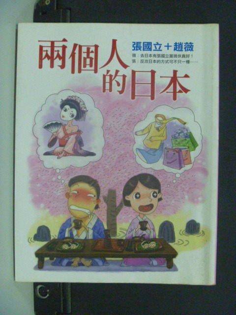 【書寶二手書T4/旅遊_GMZ】兩個人的日本_張國立、趙薇