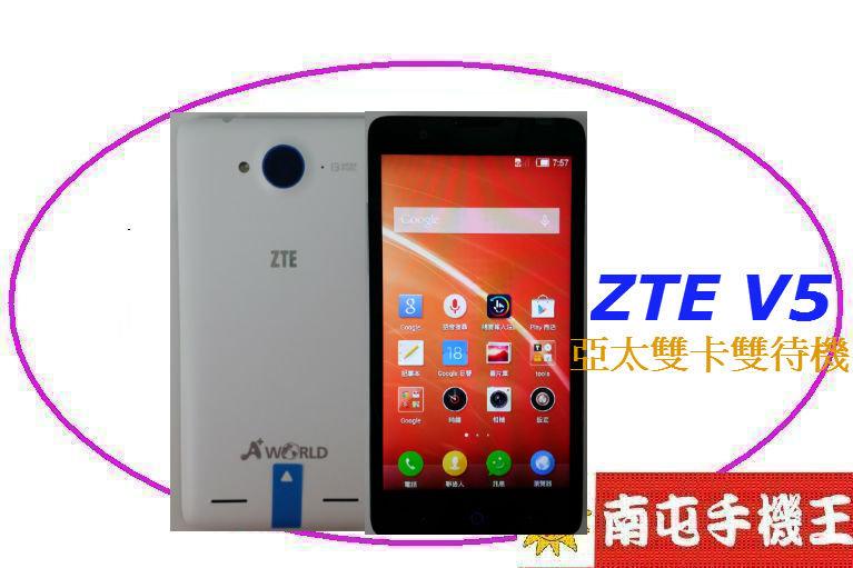 -南屯手機王- ZTE V5(CW505) CDMA+WCDMA雙模單待機 (宅配免運費)