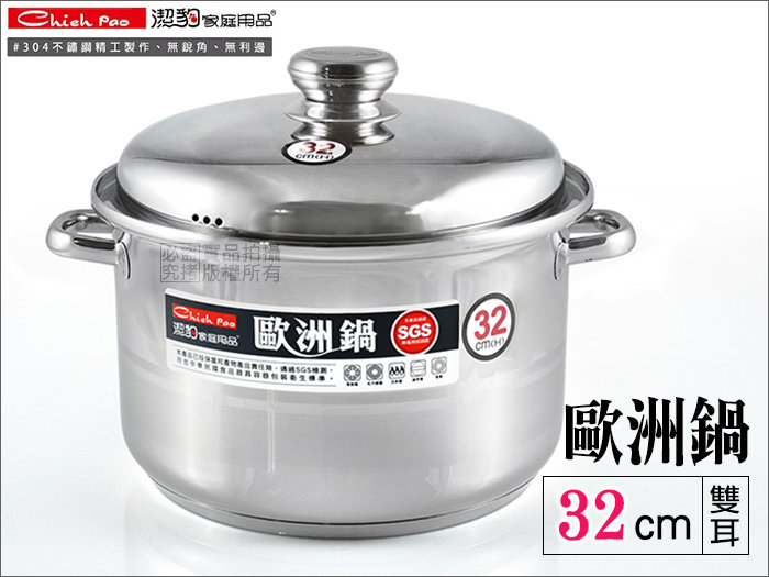 快樂屋♪ 潔豹 304#不鏽鋼無鉚釘 歐洲鍋 32cm 雙耳湯鍋含原廠鍋蓋電磁爐可用