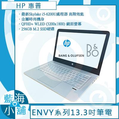 HP Envy 13-d017TU 13吋輕薄金屬時尚機身