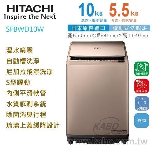 【佳麗寶】-(日立HITACHI) 10公斤上掀式洗脫烘洗衣機【SFBWD10W】