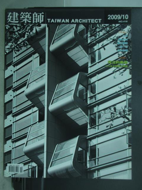 【書寶二手書T1/建築_YFP】建築師_2009/10_第418期_哭泣的南島等