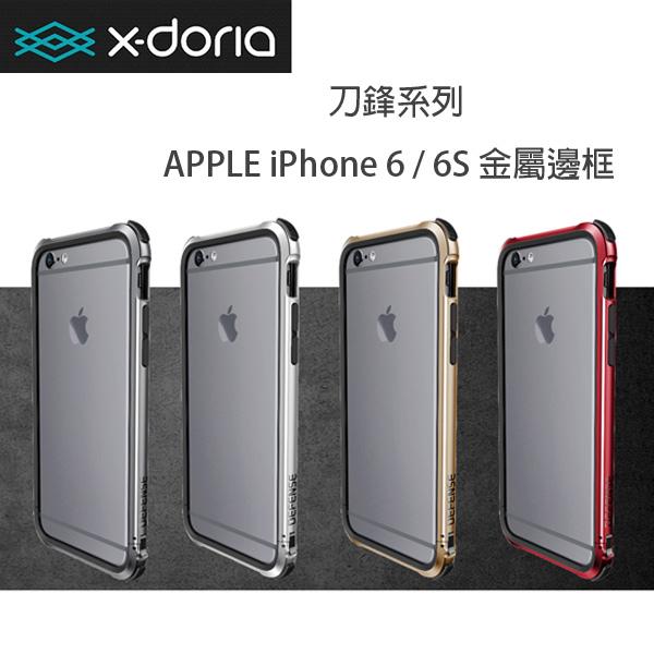 【X-Doria】 APPLE iPhone 6 / 6S 4.7''  刀鋒系列金屬邊框