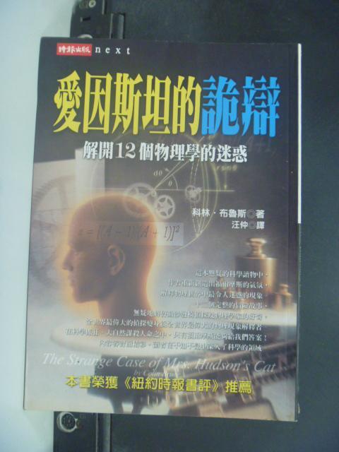 【書寶二手書T9/科學_KKI】愛因斯坦的詭辯-解開12個物理學的迷惑_科林布魯斯
