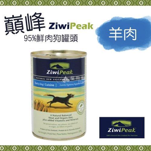 +貓狗樂園+ ZiwiPeak巔峰【鮮肉無穀狗罐。羊肉。370g】170元*單罐賣場