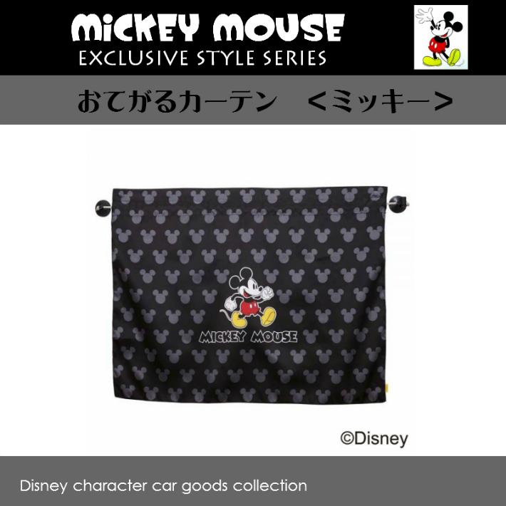 『日本代購品』米奇款 日本NAPOLEX 迪士尼 米奇車用窗簾 附吸盤