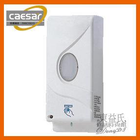 【東益氏】caesar凱撒精品衛浴A614自動感應給皂機 另售烘手機 化妝鏡 置衣架 不鏽鋼門檔