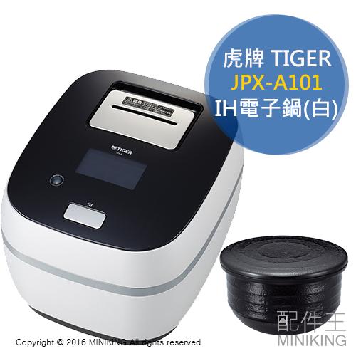【配件王】日本製 一年保 TIGER 虎牌 JPX-A101 白 5人 IH電子鍋 另 NP-BU10