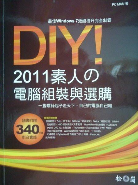 【書寶二手書T9/電腦_QCW】DIY!2011素人的電腦組裝與選購_PCMAN_無光碟
