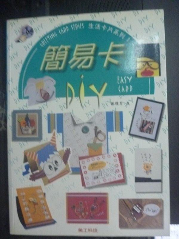 【書寶二手書T9/美工_YJL】生活卡片系列1-簡易卡_鄭雅芳
