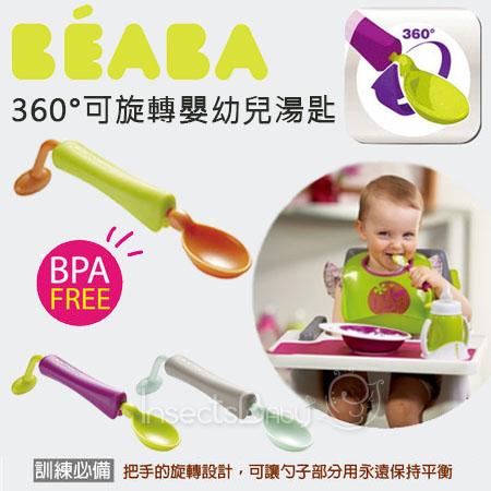 +蟲寶寶+【法國BEABA】把手旋轉設計 可讓勺子永遠保持平衡 360° 可旋轉嬰兒湯匙-三色《現+預》