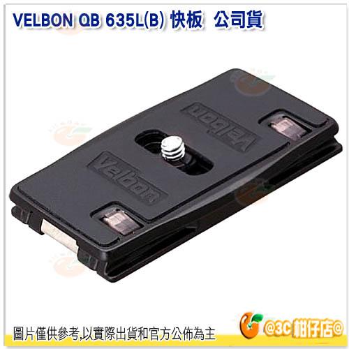 VELBON QB 635L(B) 快板 立福公司貨 鎂合金 適用 QRA-635L II
