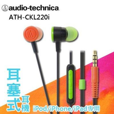 """鐵三角 耳塞式耳機 ATH-CKL220i 混合ios專用""""正經800"""""""