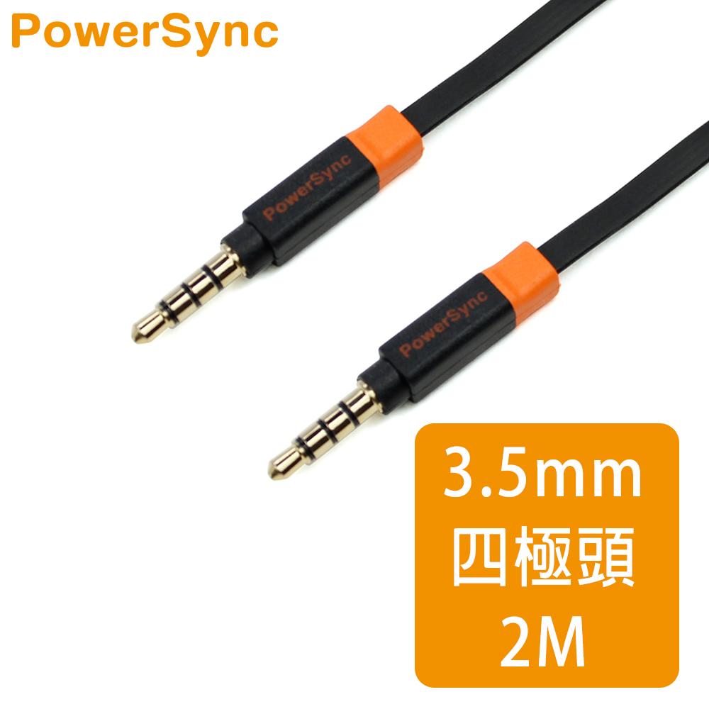 群加 Powersync 3.5MM 車用/家用 AUX立體音源傳輸線公對公【超薄扁平線】/ 2M (35-KFMM20-3)