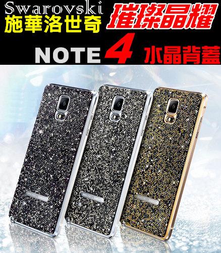【限量】 SAMSUNG Galaxy Note4 原廠 璀璨晶耀 水晶背蓋 Swarovski 施華洛世奇 N910U/NOTE 4 手機/保護殼/手機套/保護套/禮品/贈品/TIS購物館