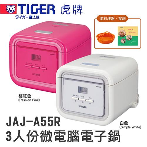 TIGER 虎牌 JAJ-A55R 3人份 tacook 微電腦 電子鍋【原廠公司貨】