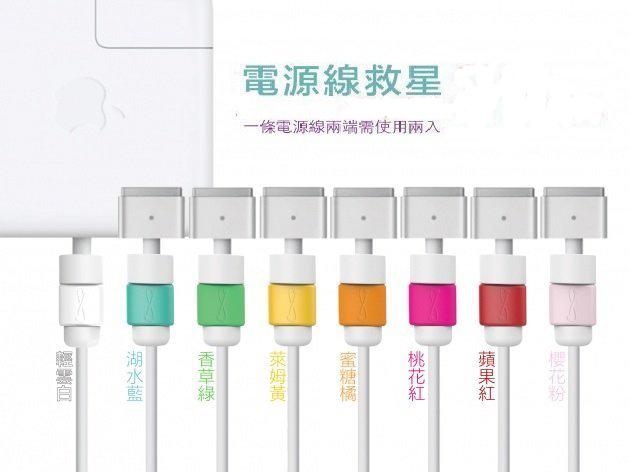 好評熱銷 8色可選 i線套 APPLE Mac BOOK 電源線救星 現貨+預購