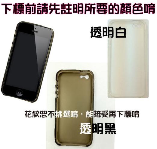 華碩 ASUS Zenfone 5 A500 A501 清水套 耐用度增強 不易破 不易卡髒 售完為止 請先詢問顏色