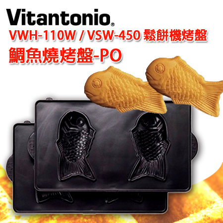 "日本 Vitantonio VWH-110W VSW-450 PVWH-10-PO 鬆餅機烤盤 鯛魚燒██代購██ ""正經800"""
