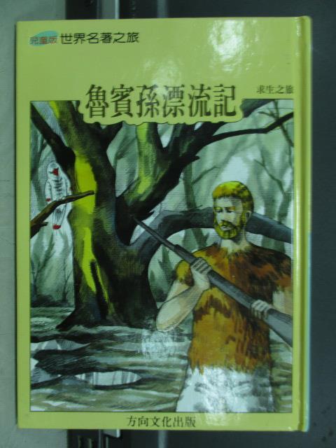 【書寶二手書T1/兒童文學_JPW】兒童版世界名著之旅-魯賓孫漂流記