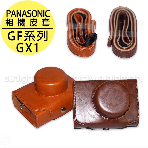 日光城。Panasonic GF7X GF6X GX1 GF5X GF3X GF2 GF1皮套(附背帶),相機背包攝影包保護套相機包攝影包 男生聖誕交換禮物