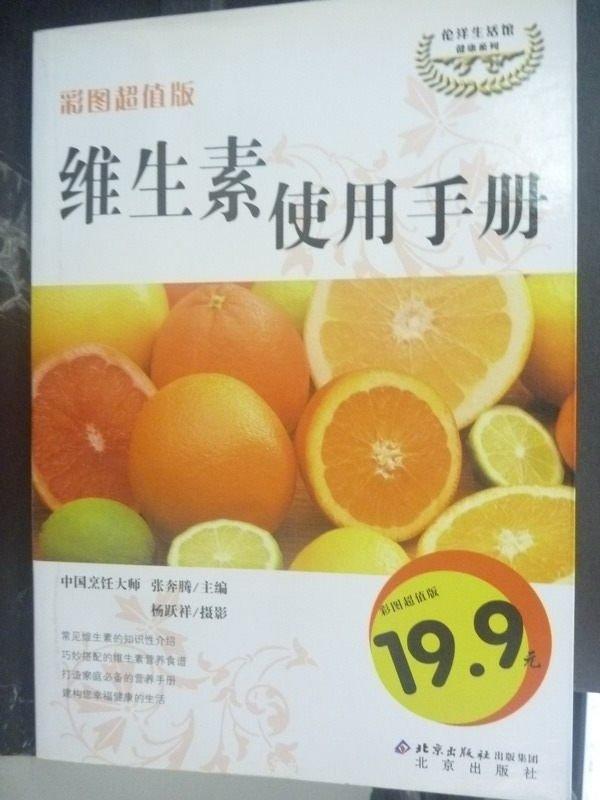 【書寶二手書T9/養生_QJO】維生素使用手冊_張奔騰_簡體書