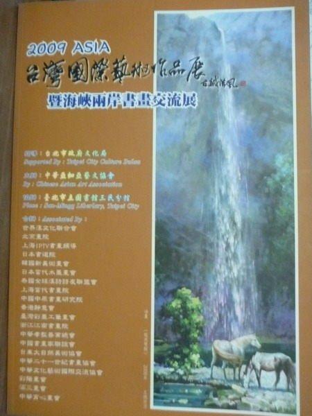 【書寶二手書T3/藝術_PAY】2009年ASIA臺灣國際藝術作品展:暨海峽兩岸書畫交流展