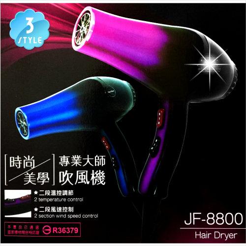 1300W時尚美學專業大師吹風機JF-8800 [53911]