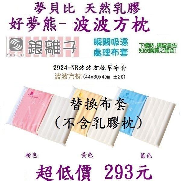 *美馨兒*好夢熊乳膠枕-波波方枕(單布套)( 藍色)(粉色)(黃色) 293元~店面經營
