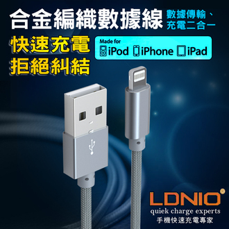 蘋果iPhone 合金編織數據線 LDNIO力德諾 1M高速充電線 Lightning iPad Air/2/3/Mini iPod IOS 8pin 傳輸線 充電器線 LS08