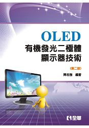 OLED有機發光二極體顯示器技術(第二版)(0594601)