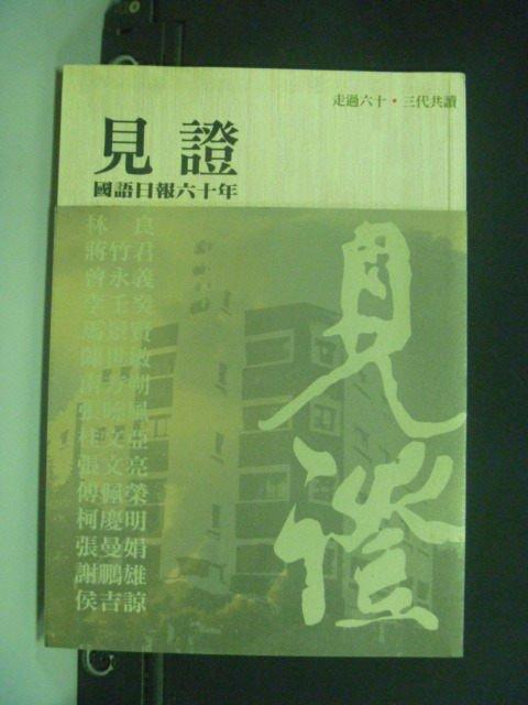 【書寶二手書T9/文學_IJT】見證:國語日報六十年_林良