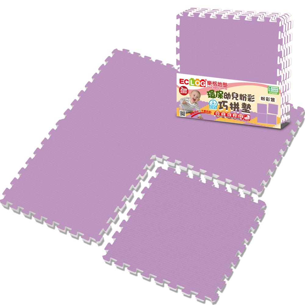 LOG 樂格玩具 環保PE棉粉彩巧拼墊-葡萄紫