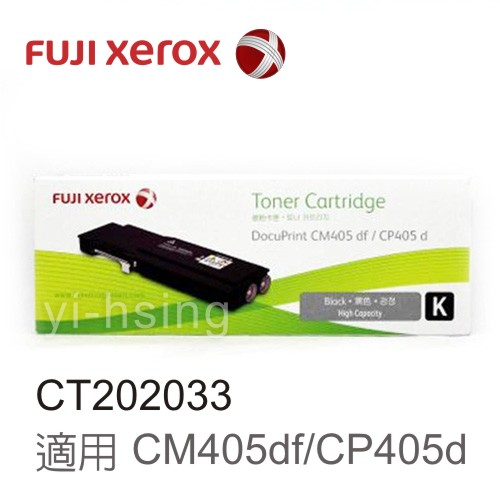 Fuji Xerox 富士全錄 原廠高容量黑色碳粉匣 CT202033 適用 DocuPrint CP405d/CM405df